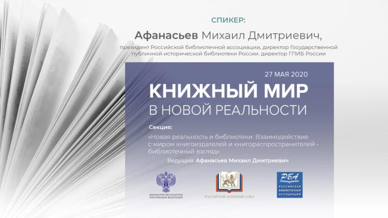 Афанасьев - «Книжный мир в новой реальности»