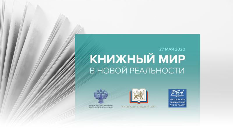 Замышляйченко - «Книжный мир в новой реальности»
