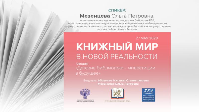 Мезенцева Ольга Петровна