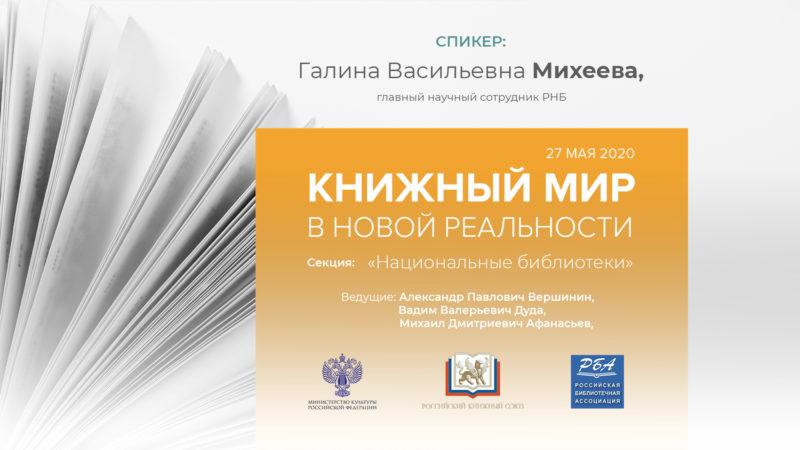 Галина Васильевна Михеева