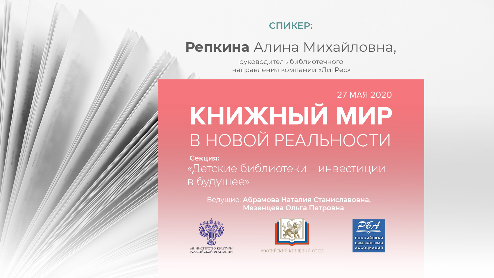 Репкина Алина Михайловна