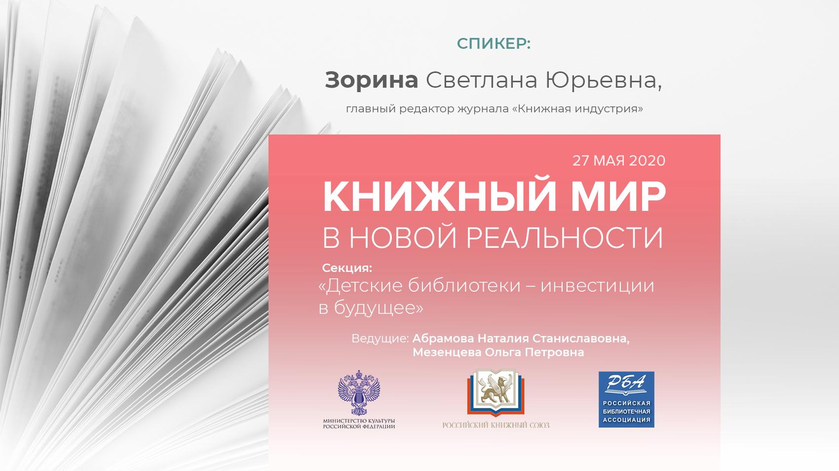 Зорина Светлана Юрьевна