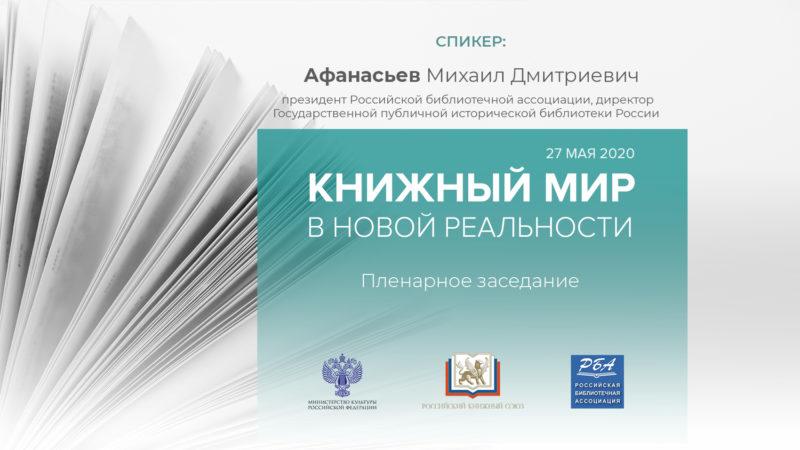 Афанасьев Михаил Дмитриевич