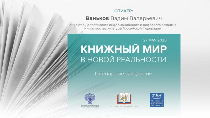 Ваньков Вадим Валерьевич